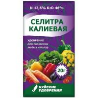 Калиевая селитра (нитрат калия) 20гр БХЗ