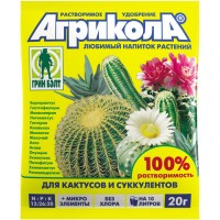 Агрикола-15 кактусы и сукуленты 20 гр.