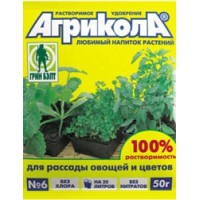 Агрикола-6 рассада 50 гр.